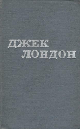 Джек Лондон. Твори у 12 томах. Том 5