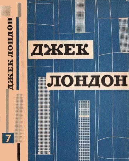 Джек Лондон. Твори у 12 томах. Том 7