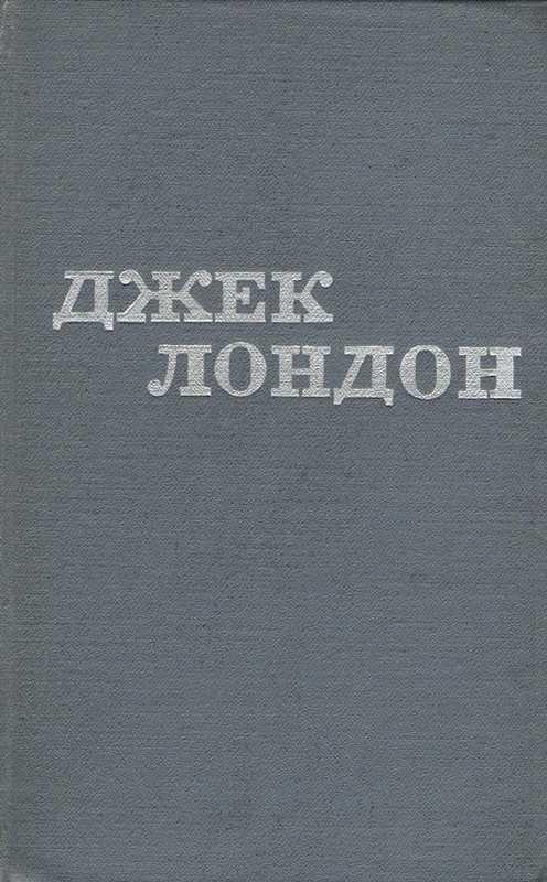 Джек Лондон. Твори у 12 томах. Том 9