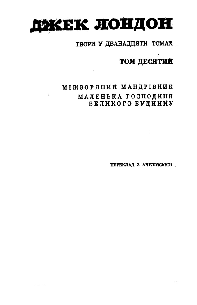 Джек Лондон. Твори у 12 томах. Том 10