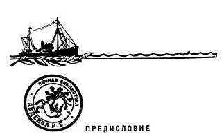 """Сказание о """"Сибирякове"""""""