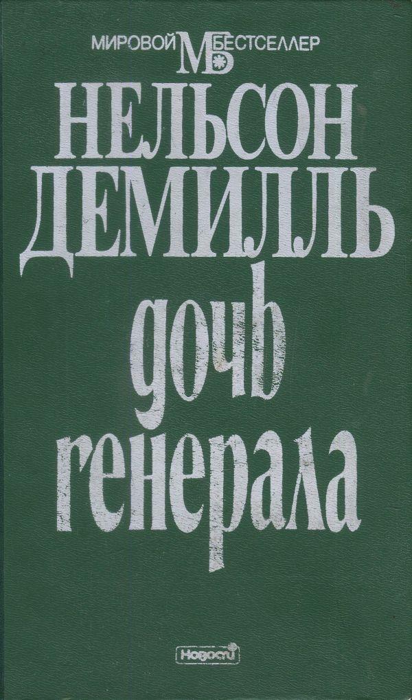 Дочь генерала (перевод Сорвачев Андрей)
