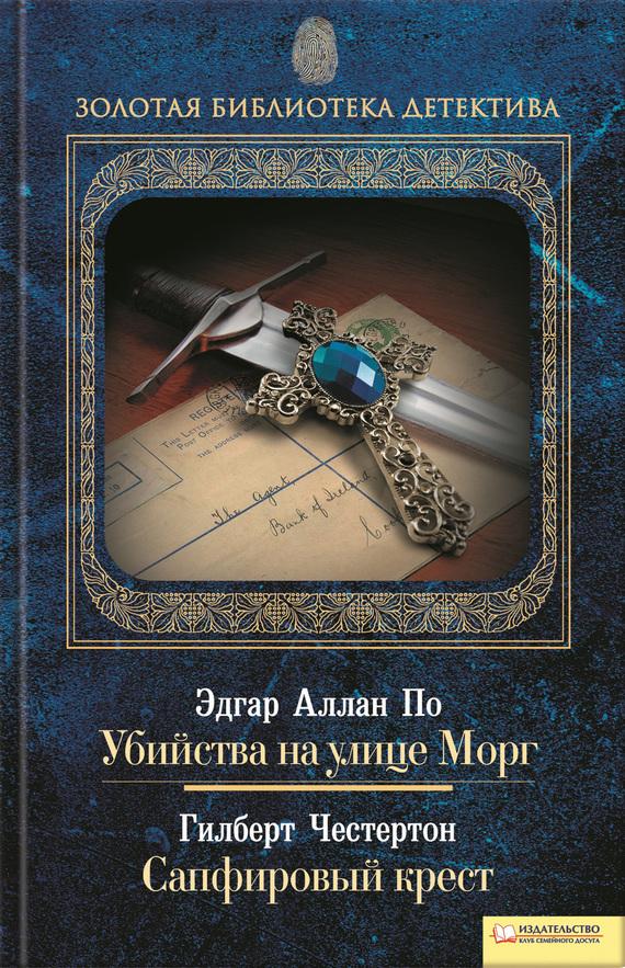 Убийства на улице Морг. Сапфировый крест (сборник)