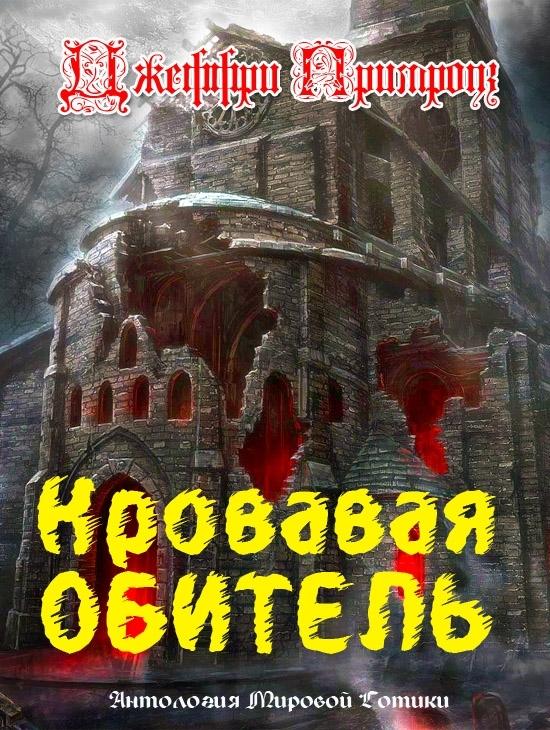 Кровавая обитель