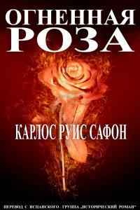 Огненная роза