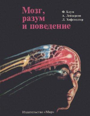Мозг, разум и поведение