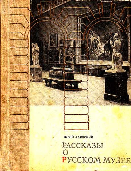 Рассказы о русском музее