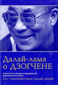 Далай-лама о Дзогчене. Учения Пути великого совершенства, переданные на Западе Его Святейшеством Далай-ламой