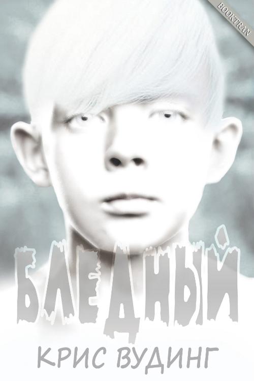 Бледный