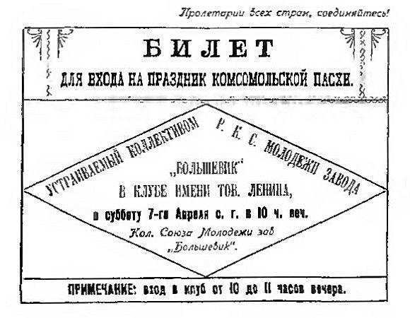 Повседневная жизнь советского города. Нормы и аномалии. 1920–1930 годы