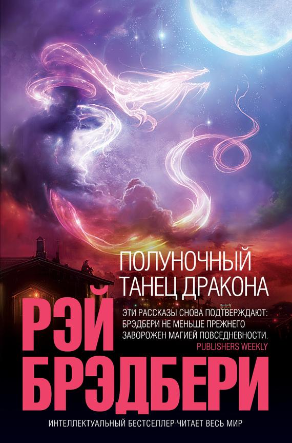 Полуночный танец дракона (сборник)