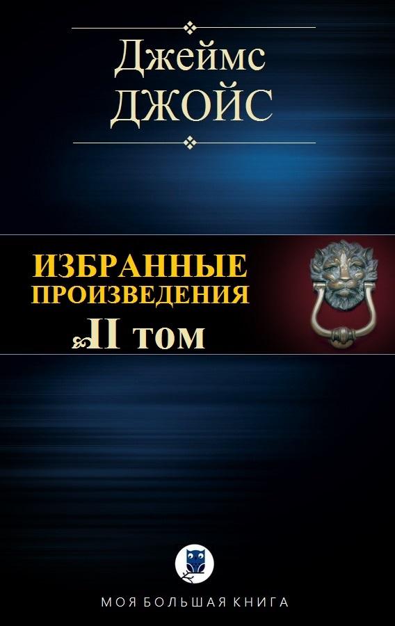 7065fc5b4833 Книга: Избранные произведения. Том II