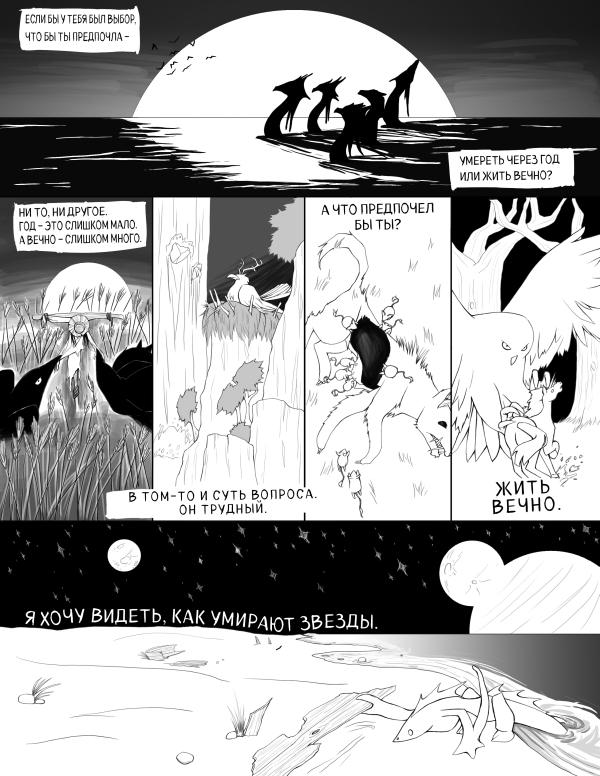 Элиза и ее монстры