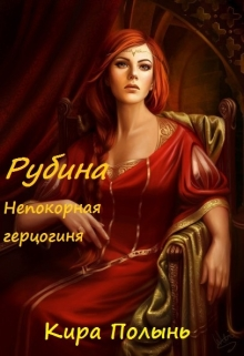 Рубина. Непокорная герцогиня