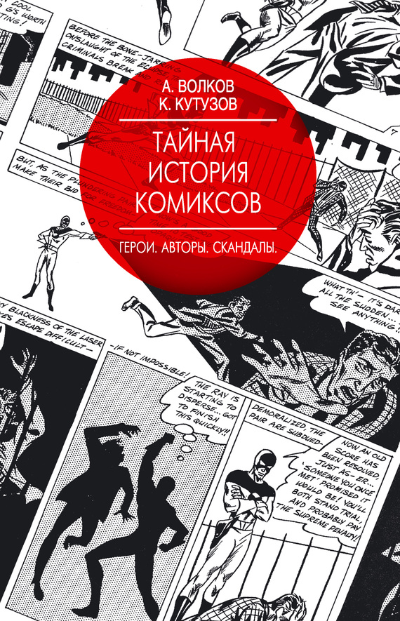 Тайная история комиксов. Герои. Авторы. Скандалы