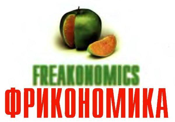 Friconomics. Фрикономика. Мнение экономиста-диссидента о неожиданных связях между событиями и явлениями