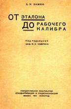 От 2 до 72. Книжка с картинками