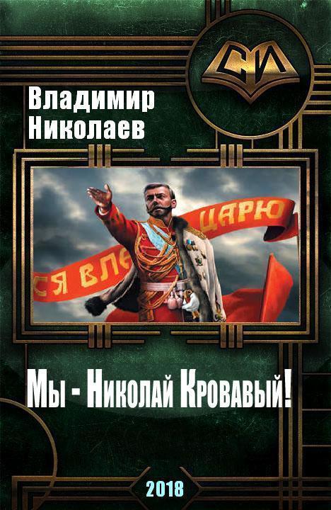 Мы - Николай Кровавый!