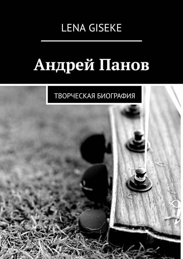 Андрей Панов. Творческая биография