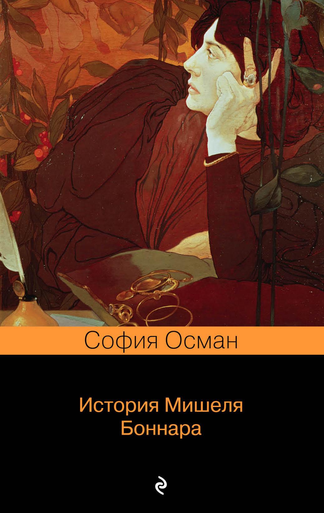 История Мишеля Боннара