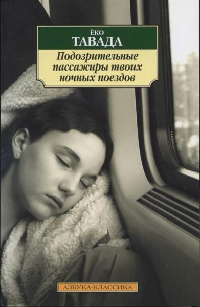 Подозрительные пассажиры твоих ночных поездов