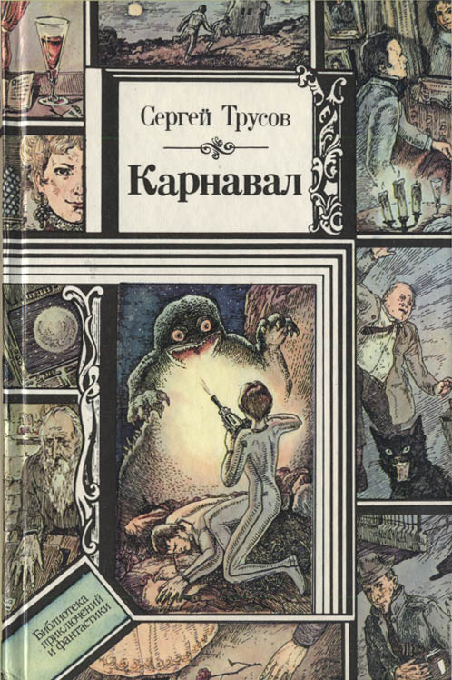 Карнавал (сборник)