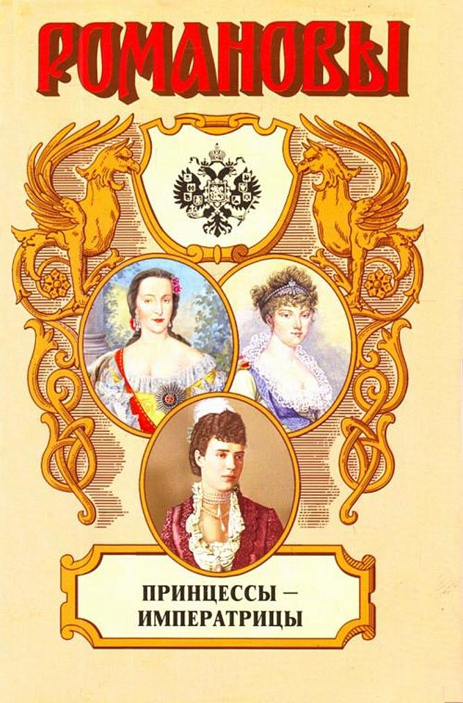 Принцессы-императрицы