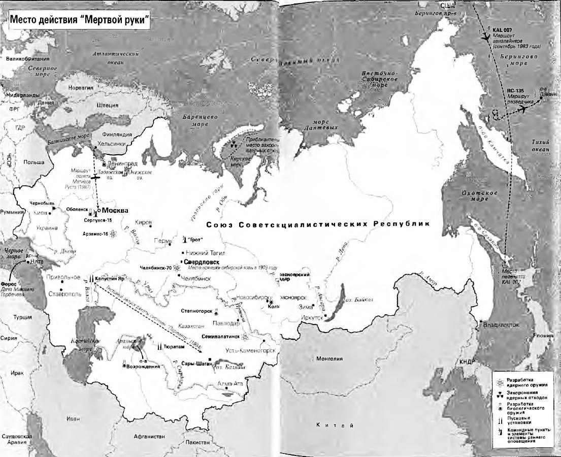 «Мёртвая рука». Неизвестная история холодной войны и её опасное наследие