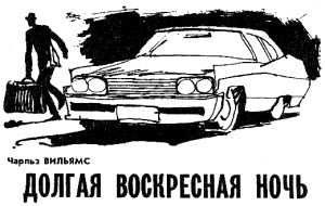 Искатель. 1961-1991. Выпуск 1