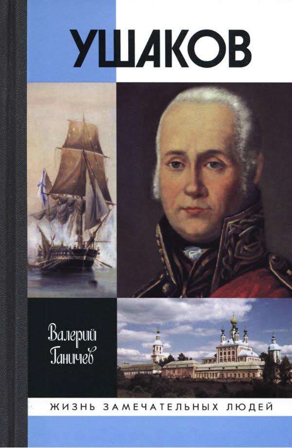 Святой праведный Феодор Ушаков. Изд. 5-е