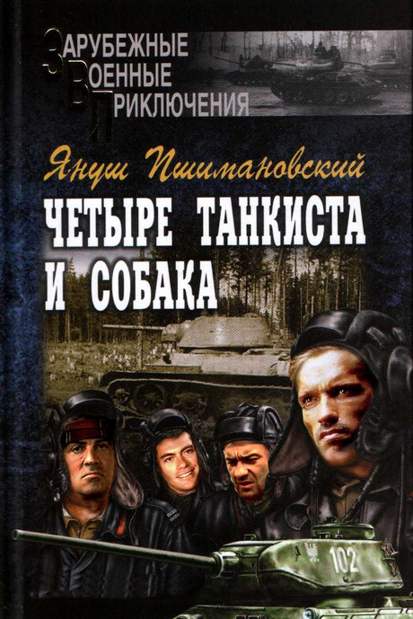 Четыре танкиста и собака (перевод Кашкуревич Л.)