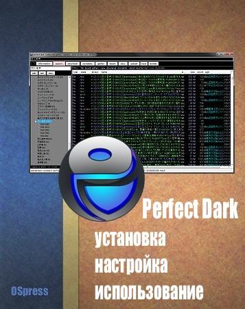 Perfect Dark: установка, настройка, использование