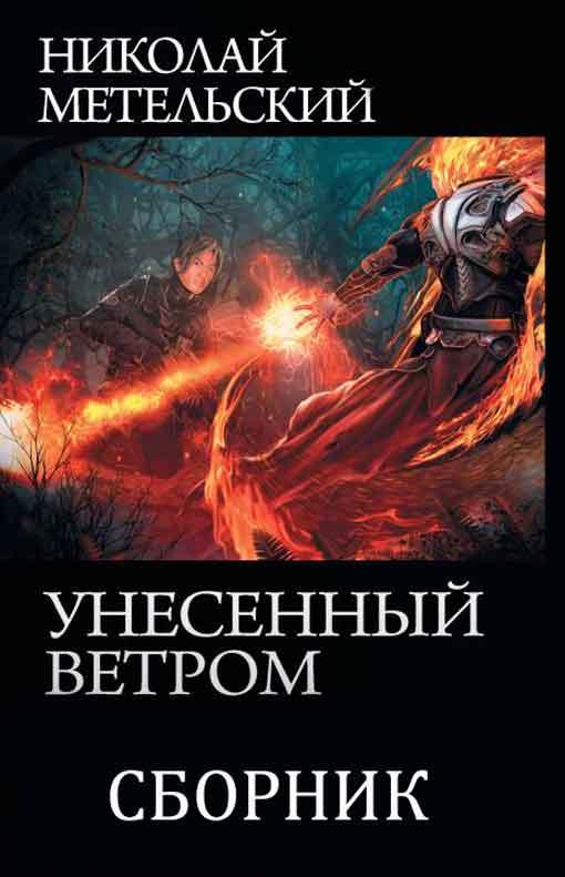 Сборник 'Унесенный ветром' [7 книг]
