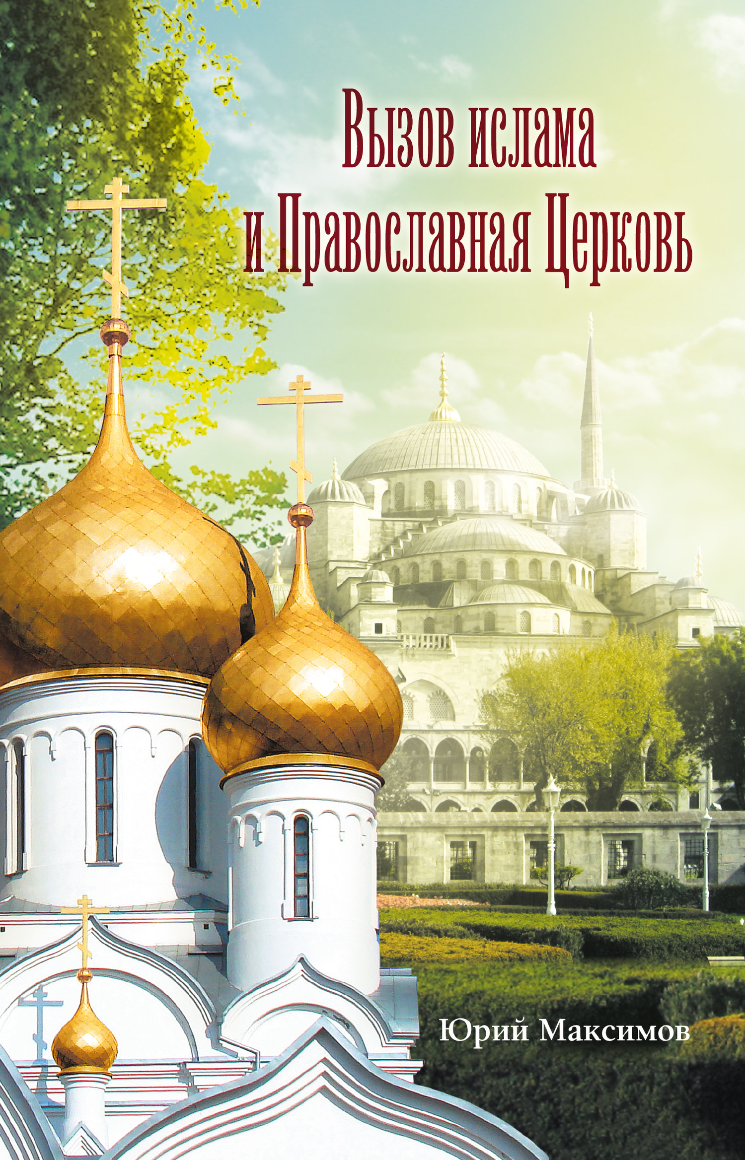 Вызов ислама и Православная церковь