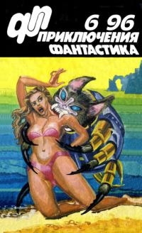 Приключения, фантастика. 1996 № 06