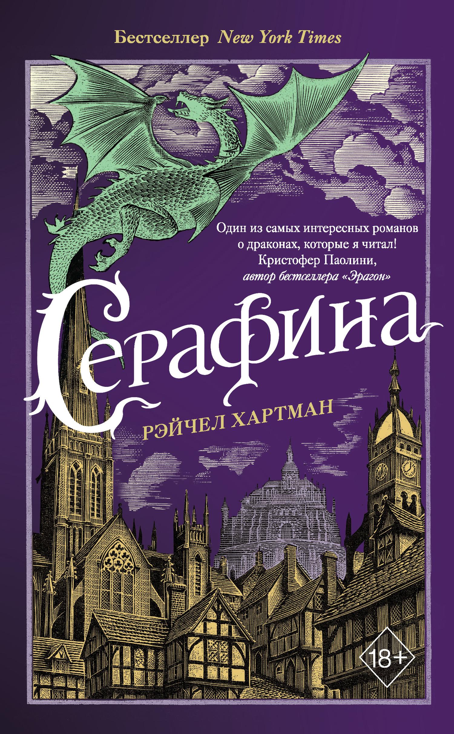 Серафина (перевод Сибуль Елена)
