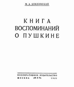 Книга воспоминаний о Пушкине