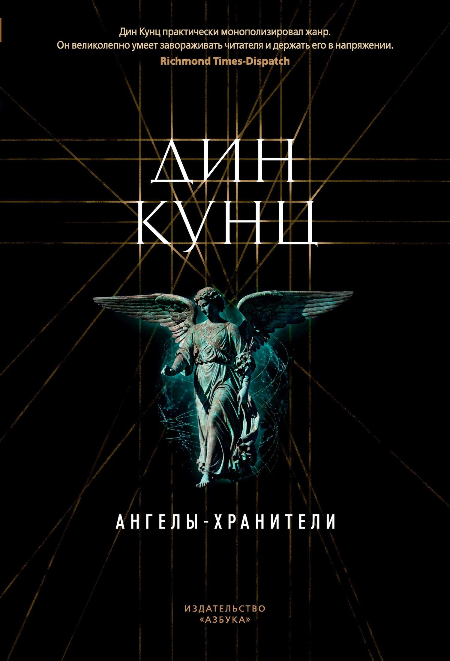 Ангелы-хранители (перевод Александрова Ольга)
