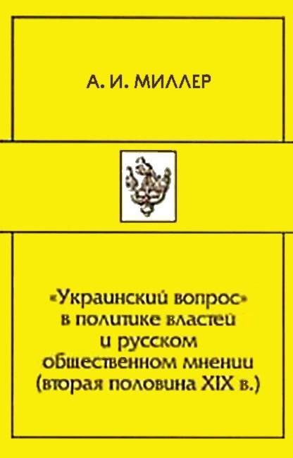 «Украинский вопрос» в политике властей и русском общественном мнении (вторая половина XIХ в.)