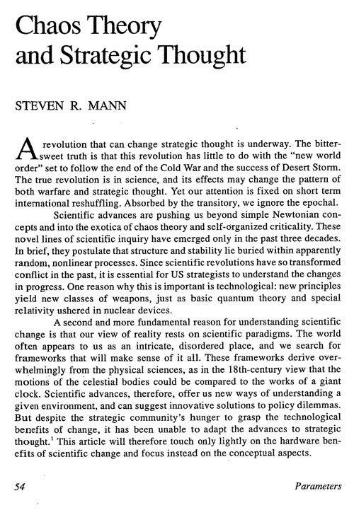 Теория хаоса и стратегическое мышление
