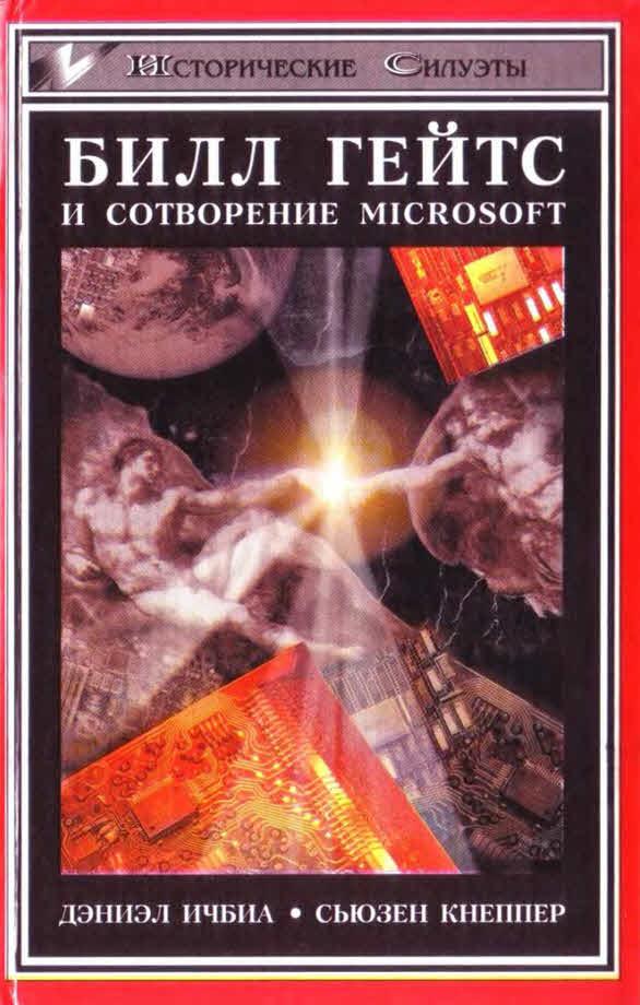 Билл Гейтс и сотворение Microsoft