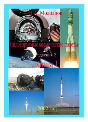 Пилотируемые космические полеты