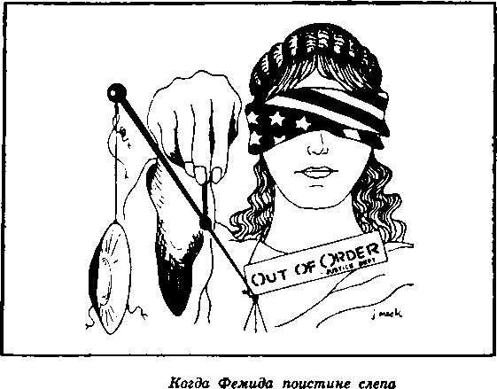 Иллюзии свобод и горькая действительность