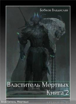 Властитель мертвых. Сборник 3 книги