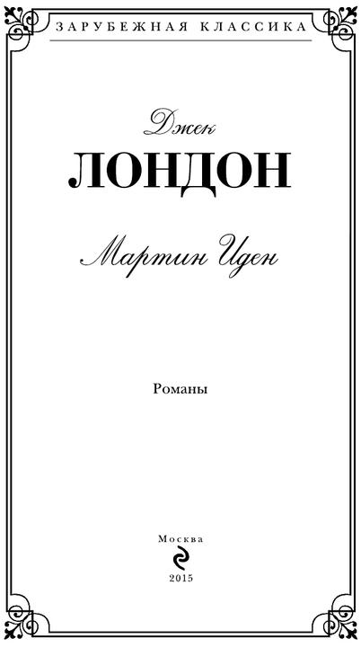 Мартин Иден (сборник)