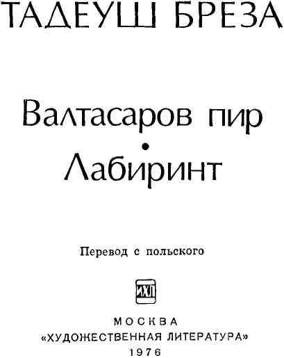 Валтасаров пир. Лабиринт