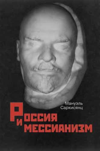 Россия и мессианизм. К «русской идее» Н. А. Бердяева