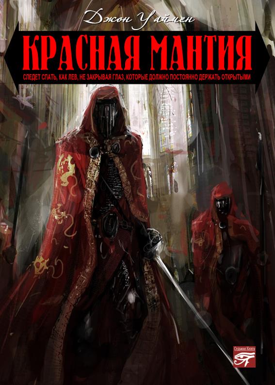 Красная мантия