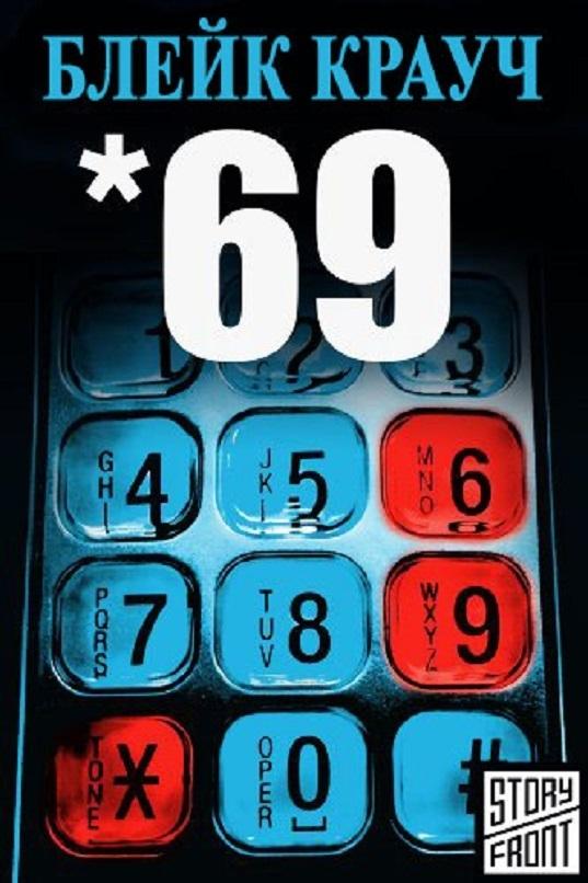 69 (Шестьдесят девять)