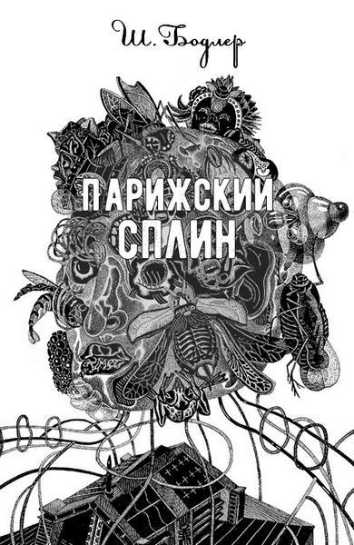 Парижский сплин (перевод Ходасевич Владислав)